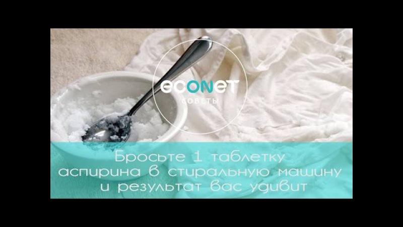 Бросьте 1 таблетку аспирина в стиральную машину и результат вас удивит | ECONET.RU