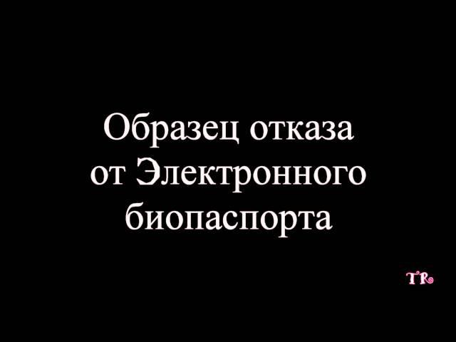 Скажем нет Электронному паспорту в России!.