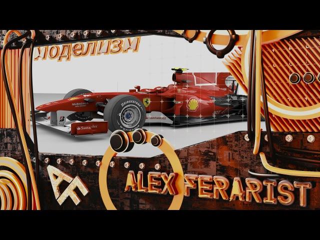 Ferrari F10 итальянский жеребец 1 24