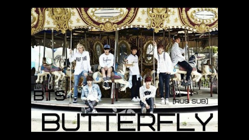 BTS - Butterfly [RUS SUB]