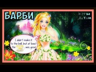 Мультик ИГРА Принцесса Барби и ее сказочные приключения. Мультфильм Кукла Барби на русском.