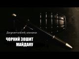 Чорний зошит Майдану/Black book of Maidan