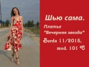 Шью сама Платье ВЕЧЕРНЯЯ ЗВЕЗДА Burda 11 2015 mod 101C