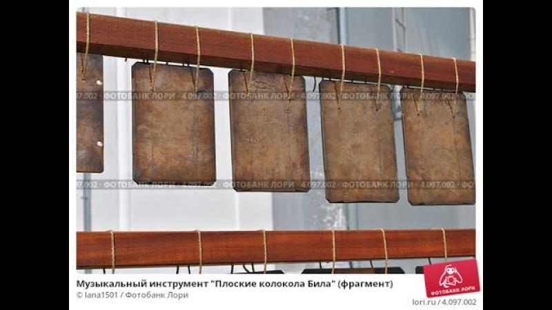 Инструмент Била или плоские колокола