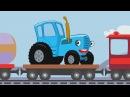ДАЛЕКО и БЛИЗКО - Синий Трактор - Развивающие и обучающие песни для детей про машинки, паровозики