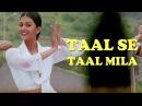 Taal Se Taal Mila | Best Bollywood Romantic Song | Aishwarya Rai & Akshaye Khanna - Taal