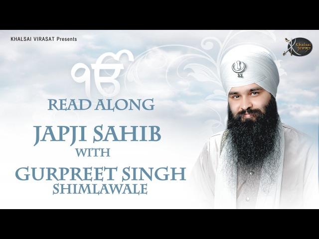 Japji Sahib | Read Along | Bhai Gurpreet Singh Shimla Wale | Learn Gurbani | Soothing | Relaxing