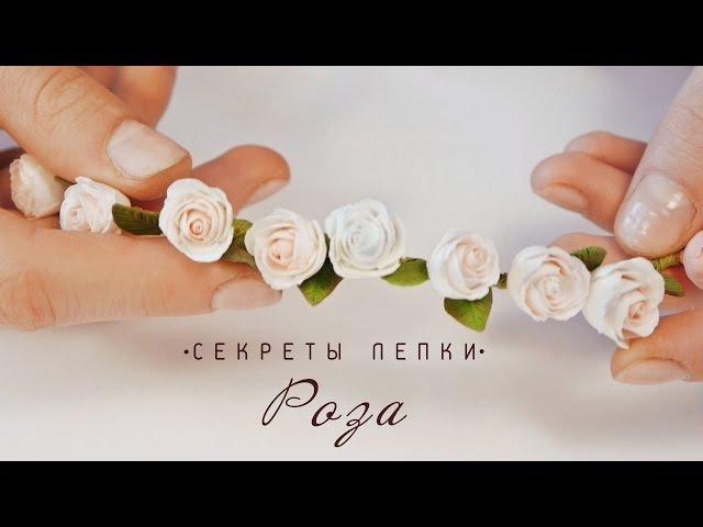 ♥ роза из полимерной глины ♥