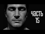 Прохождение Uncharted 4: Путь вора — Часть 15: В безвыходном положении