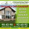 СИП-Дома по Канадской технологии в Калининграде