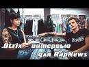 .Otrix - интервью для RapNews Эксклюзивный новый трек