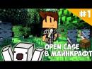 КУЧА ДРОПА  Open Case в Minecraft 