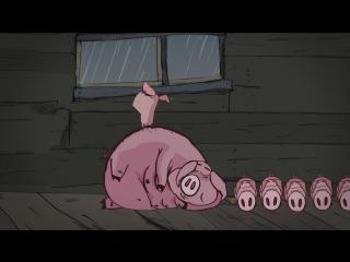 Поросёнок - Фильм 3-й - «Картошка» (Piglet. Part 3 - «Potatoes»)