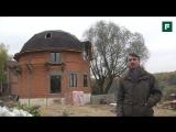 Круглый дом с купольной крышей -- FORUMHOUSE