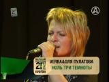 Verba Оля Пулатова (Flёur) на телеканале A-One