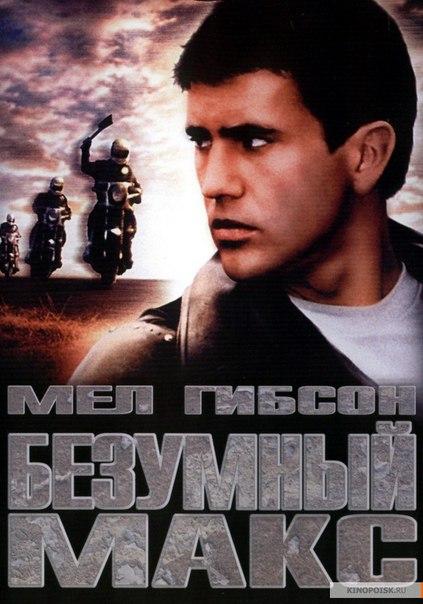 Безумный Макс  Mad Max (1979)