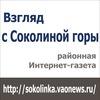 Интернет-газета района Соколиная гора