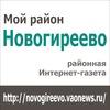Интернет - газета района Новогиреево