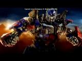 « Оптімус Прайм » под музыку Skillet - Awake And Alive (Remix) OST Трансформери 3. Picrolla