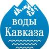 Воды Кавказа