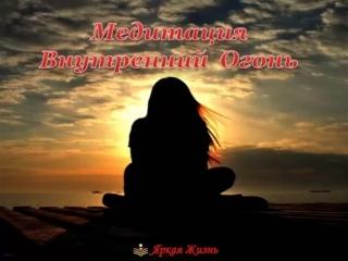 Волшебная медитация Внутренний огонь