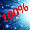 СИСТЕМА 100% АВТОМАТИЧЕСКОГО ПРОДВИЖЕНИЯ