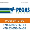 """Пегас Туристик"" Владивосток 2-795-711"
