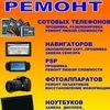 Ремонт сотовых телефонов, ноутбуков в Улан-Удэ.