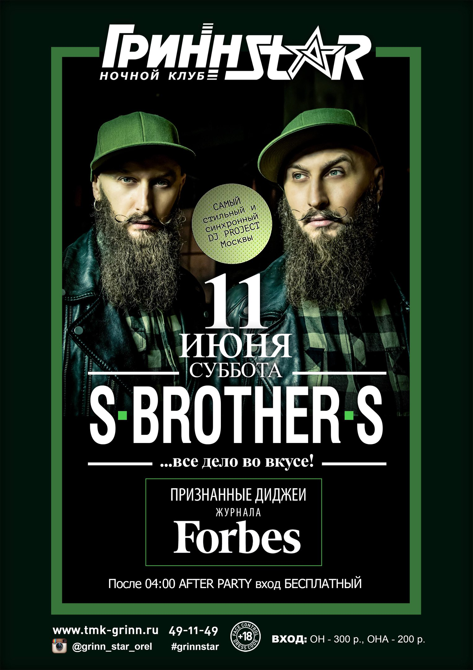 S-Brothers-s
