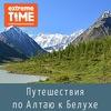 Путешествие по Алтаю к Белухе и Аккемскому озеру