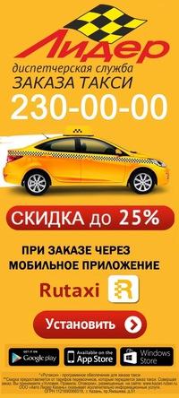 Программу такси лидер казань