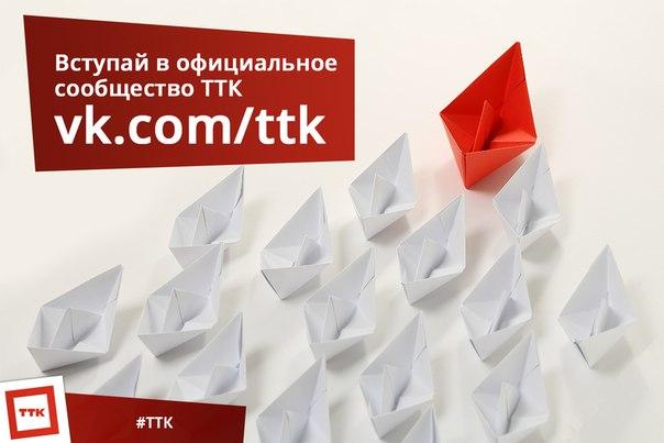 Подключиться к ТТК - myttk ru