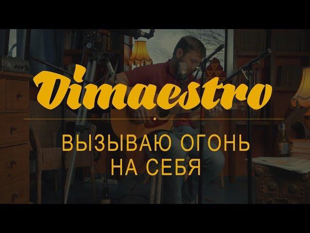 Dimaestro – Вызываю огонь на себя (2016)