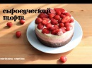 Сыроедческий торт Вегетарианский чизкейк