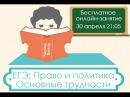 ЕГЭ по обществознанию Право и политика основные трудности Наумов Виктор