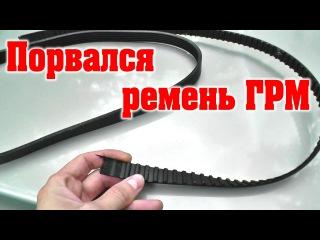 Порвался ремень ГРМ Заз Сенс Sens / Ланос / Шанс - Авто Видео Тема