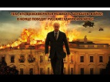 СИРИЯ ТУРЦИЯ США РОССИЯ НОВОСТИ 14.02.2016 США В СИРИИ