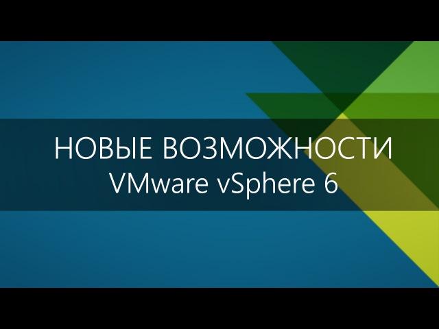 Обзор новых возможностей VMware vSphere 6