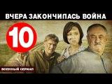 Вчера закончилась война 10 серия | военный сериал | мелодрама | HD