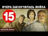 Вчера закончилась война 15 серия | военный сериал | мелодрама | HD