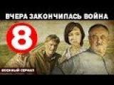 Вчера закончилась война 8 серия | военный сериал | мелодрама | HD