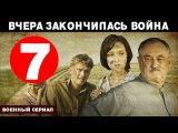 Вчера закончилась война 7 серия | военный сериал | мелодрама | HD