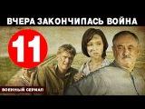 Вчера закончилась война 11 серия военный сериал мелодрама HD