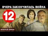 Вчера закончилась война 12 серия | военный сериал | мелодрама | HD