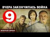 Вчера закончилась война 9 серия | военный сериал | мелодрама | HD