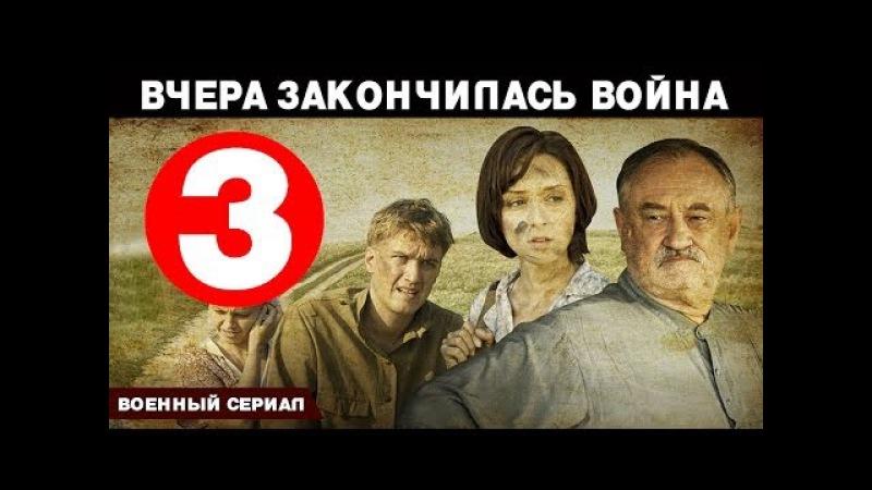 Вчера закончилась война 3 серия | военный сериал | мелодрама | HD