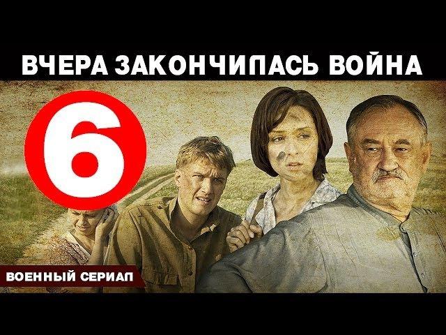 Вчера закончилась война 6 серия военный сериал мелодрама HD