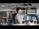 История Масаши Кишимото от Школы техник Наруто