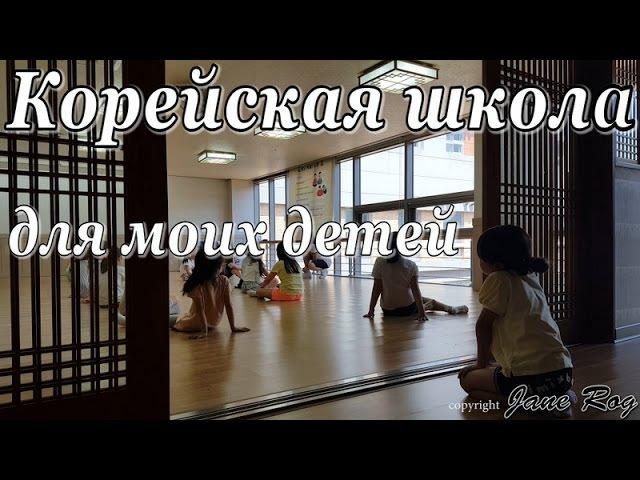 Корейская школа для моих детей♦Экскурсия по школе в Южной Корее