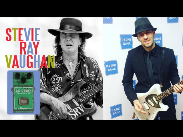 Получаем звук Stevie Ray Vaughan вместе с Сержем Дигиным